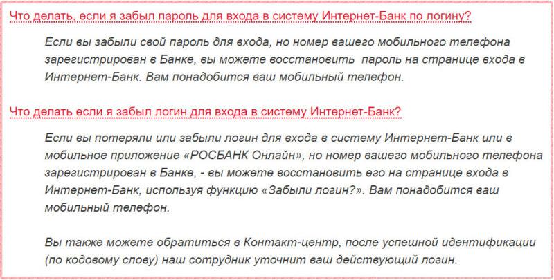 Доступ в интернет банк для перевода на Сбербанк онлайн