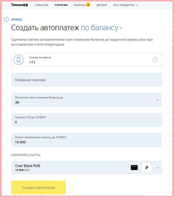 Как оплатить мобильный телефон через Тинькофф по СМС