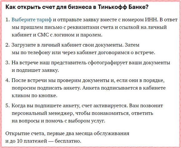 Как открыть расчетный счет в банке Тинькофф