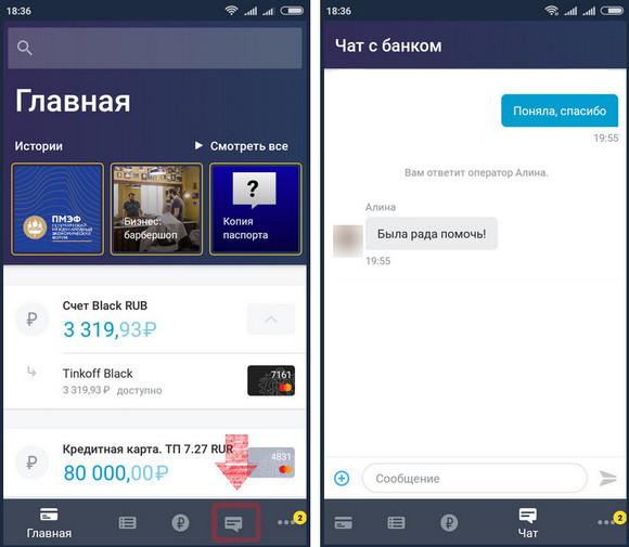Русский стандарт неуплата кредита