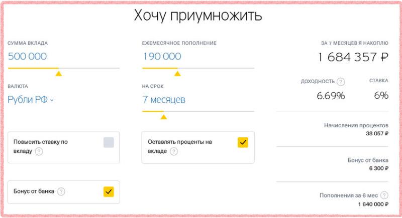 Калькулятор Смартвклада Тинькофф