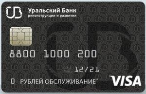 Закажите кредитку без визита в банк, на сайте УБРиР