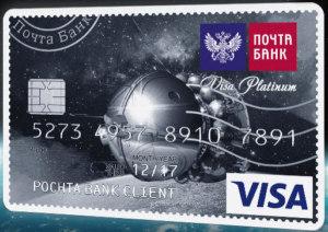 Получите кредитную карту Элемент 120 по почте без посещения банка