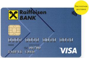 Заказать кредитную карту Наличная можно без посещения банка, достаточно оставить заявку на сайте Райффайзенбанка