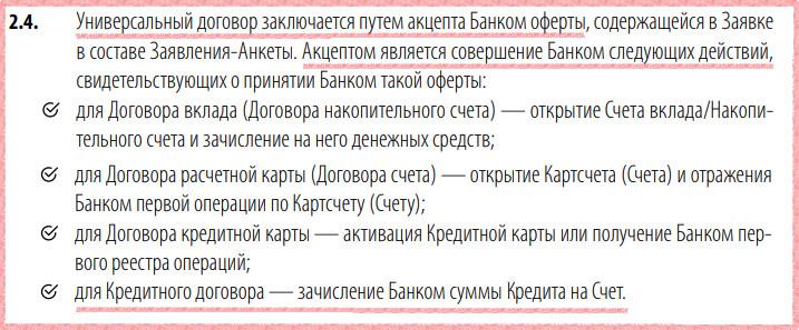 Момент заключения договора по кредиту Тинькофф