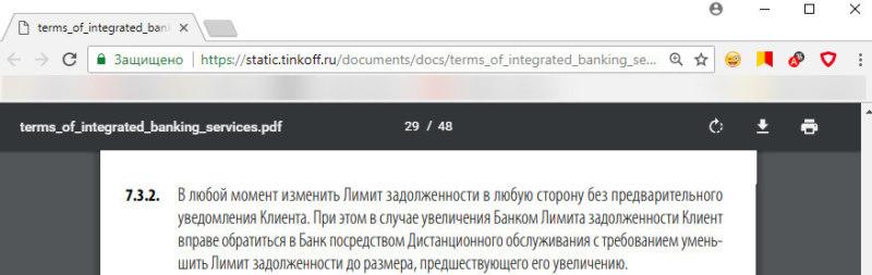 Об увеличении лимита платиновой кредитки Тинькофф 120 дней без процентов