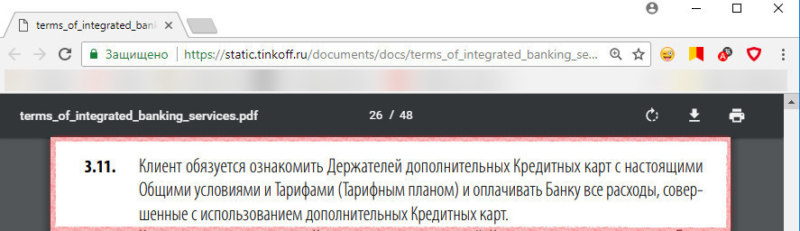 Обратите внимание, что пользователь основной карты Тинькофф несет ответственность за действия держателя дополнительной кредитки