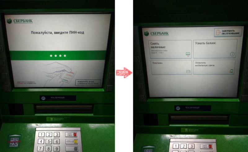 Обратите внимание - не в каждом банкомате Сбербанка предусмотрена техническая возможность положить деньги на карту Тинькофф