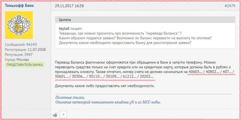 тинькофф банк перекредитование потребительского кредита схема метро москвы 2020 года с новыми станциями