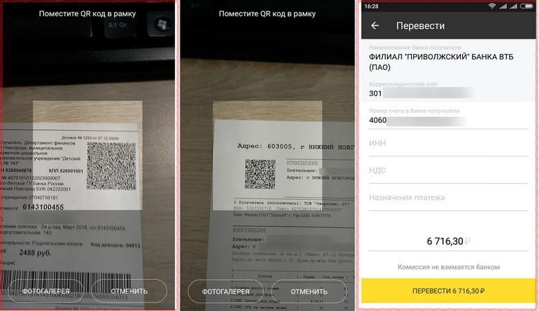 Оплата квитанции ЖКУ, садик через штрих-код в Тинькофф