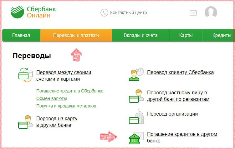Оплатить кредит Тинькофф по номеру договора через Сбербанк