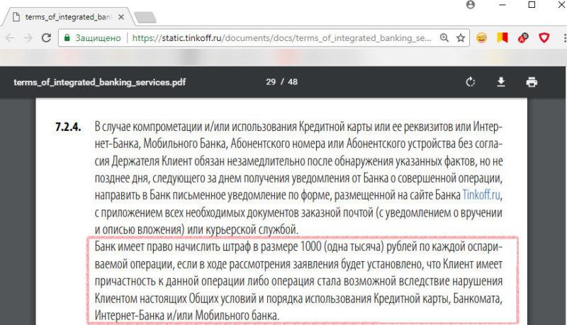 Ошибочные транзакции по платиновой кредитной карте Тинькофф банка