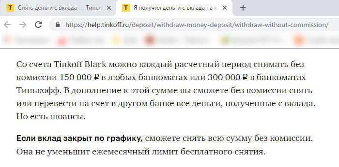 Особенности снятия наличных со вклада Тинькофф в 2019 году