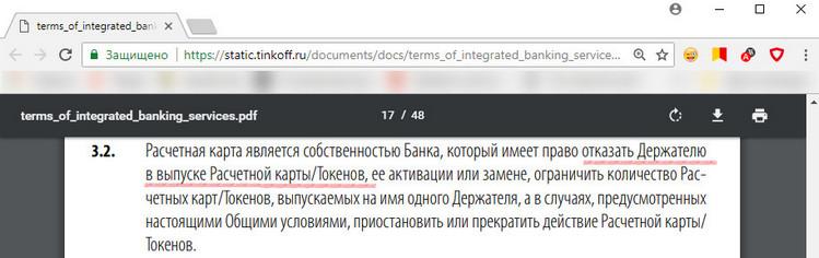 Отказ банка Тинькофф при оформлении заявки