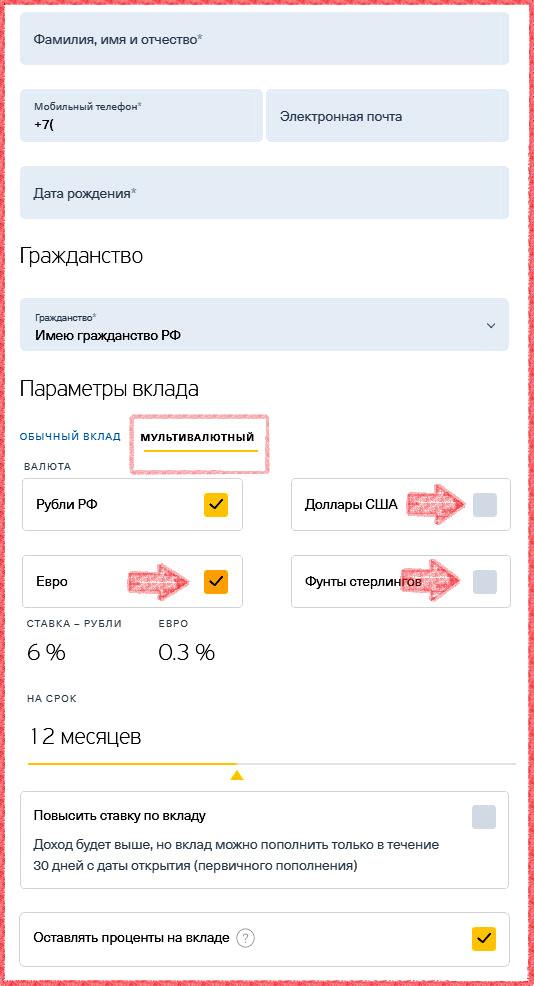 Открыть мультивалютный Смартвклад Тинькофф