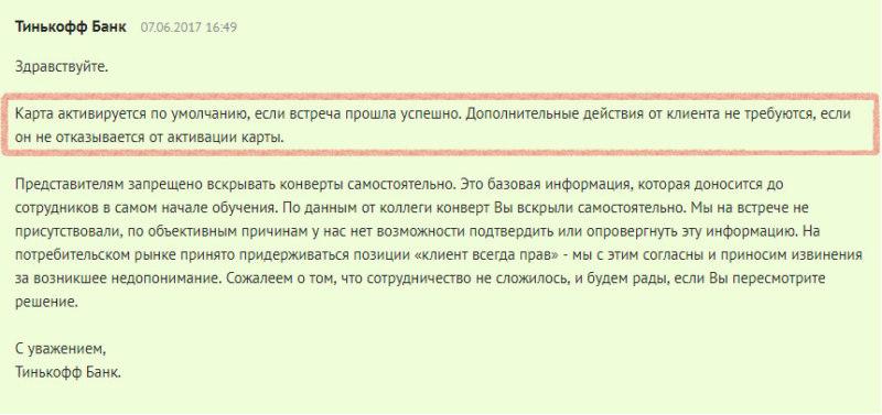 Ответ представителей Тинькофф на обращение клиента через банки.ру
