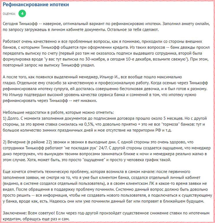 Отзыв с портала банки.ру