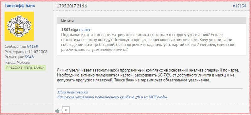 По данным портала банки.ру