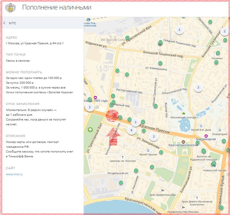 Подробные условия работы партнера - лимиты на внесение, комиссии и т.п. вы можете уточнить на интерактивной карте официального сайта Тинькофф, выбрав интересующую вас организацию