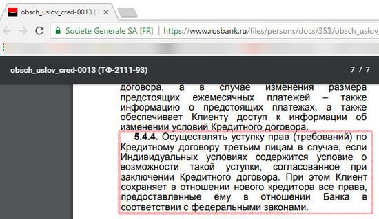 Погашение кредита Росбанка - санкции за просрочку