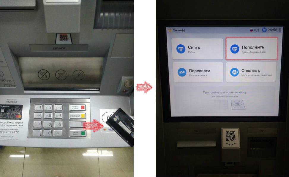 Положить деньги через банкомат на карту Тинькофф