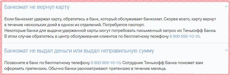 Рекомендации Тинькофф банка