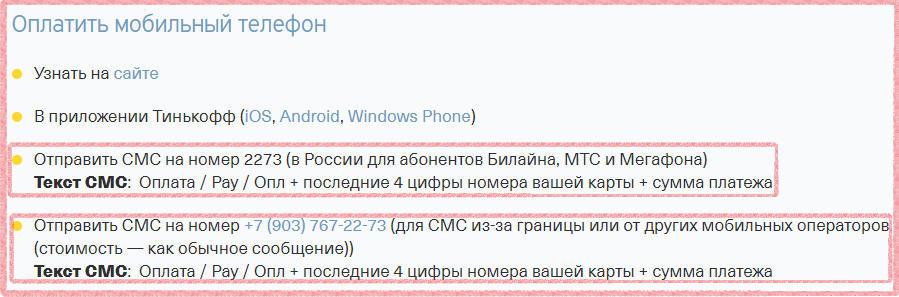 СМС-команды для пополнения мобильного телефона с карты Тинькофф