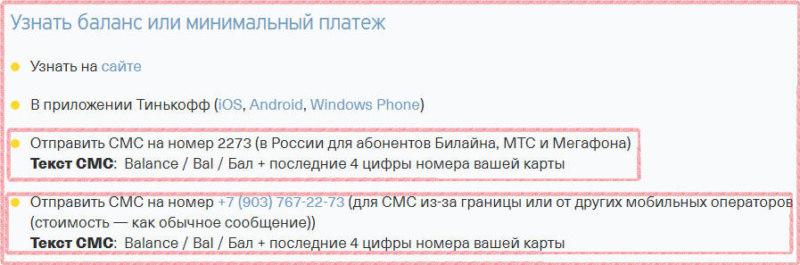 СМС-команды для проверки баланса карты Тинькофф