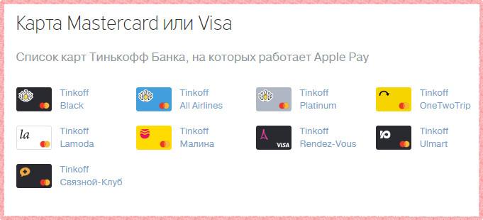 Список карт Тинькофф, на которых работает оплата Apple Pay