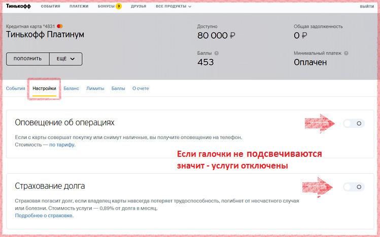 Страховка карты Тинькофф