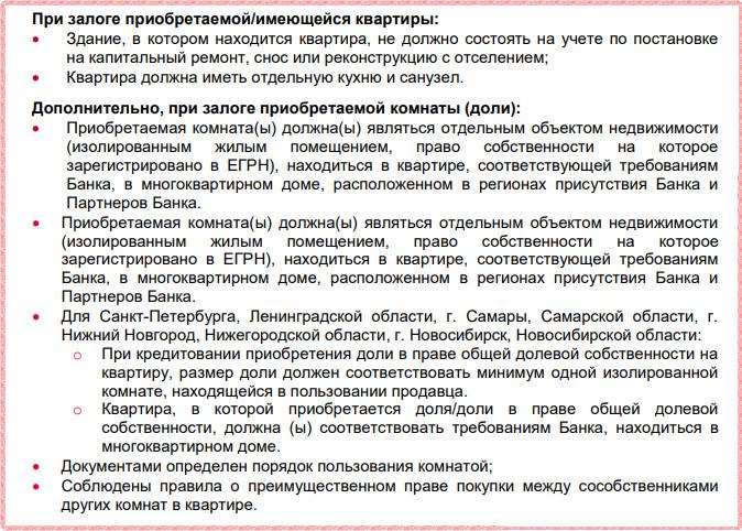 Изображение - Ипотека росбанка условия, процентная ставка Usloviya-ipotechnogo-kredita-v-Rosbanke-pri-pokupke-kvartiry