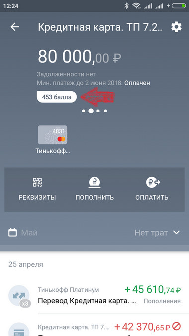 В меню информации по карте в мобильном приложении отражается баланс бонусов Браво, которыми можно воспользоваться на текущий момент