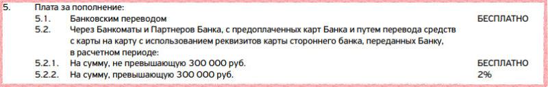 Входящий перевод Тинькофф