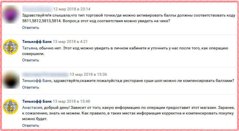 Вопросы клиентов в официальной группе ТБ ВК