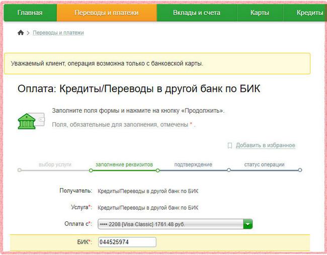 Заполнение БИК Тинькофф