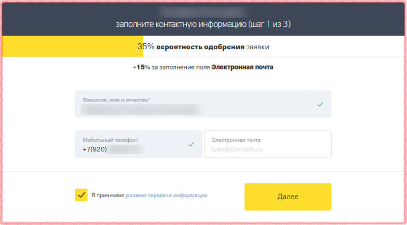 Заявка на ипотеку Тинькофф банка