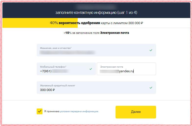 Заявка на кредитную карту 120 дней без процентов Тинькофф
