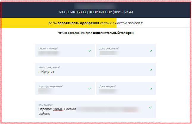 Заявка на кредитную карту Тинькофф Платинум