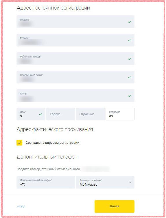 Заявка на кредитную карту Тинькофф