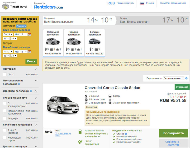 После нажатия на Поиск вы перейдете на сайт Rentacars, где сможете выбрать отдельные настройки, а также оформить страховку и оплатить необходимые сборы