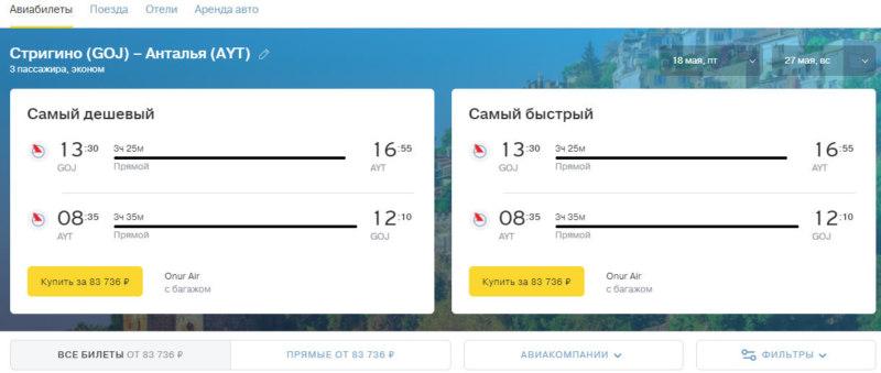 Далее сервис Тинькофф Путешествия подберет сразу несколько вариантов: самые дешевые и самые быстрые авиарейсы/поезда