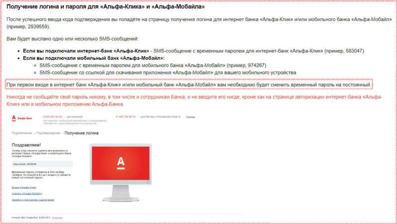 Не пренебрегайте правилами безопасного использования интернет-банка от Альфа-Банка