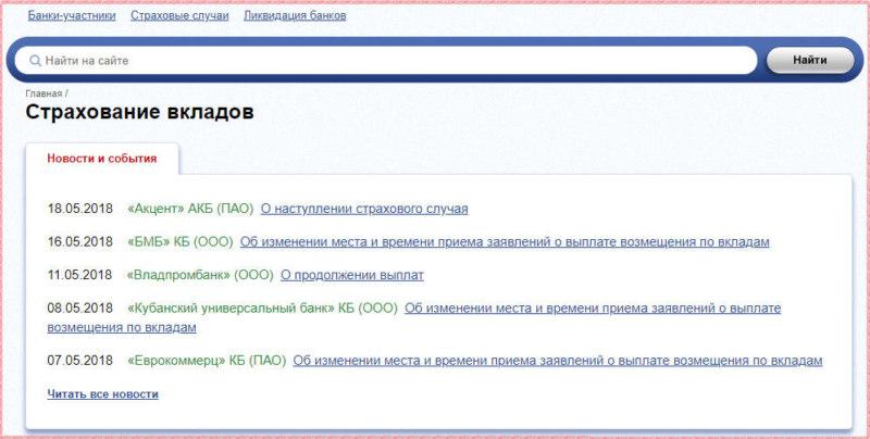 Информация о дальнейших действиях вкладчиков будет вывешена на официальном сайте Агентства по страхованию вкладовwww.asv.org.ru/insurance