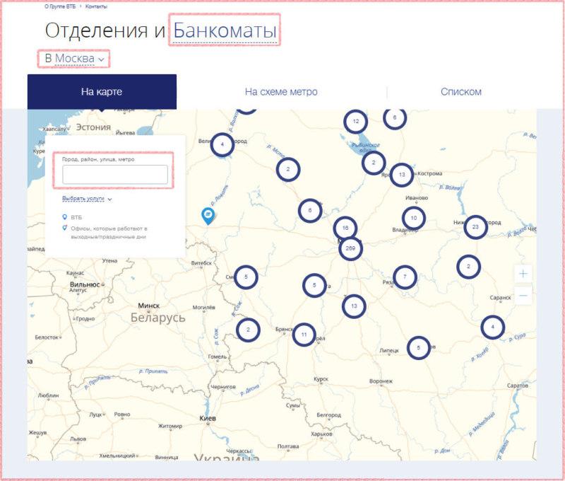 Выберите город и узнайте, где можно снять деньги с карты Газпромбанка без комиссии или с ее минимальным значением