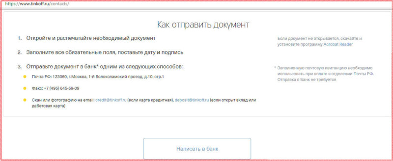 Направить заявление в Тинькофф на возврат билетов из-за отмененного путешествия можно одним из способов, указанных на сайте банка