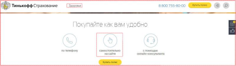 Самый простой и удобный вариант оформления страховки в Тинькофф без посредников - оставить заявку на сайте