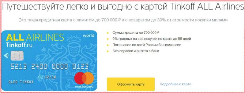 Заказать карту Тинькофф для путешествий можно на официальном сайте банка. Доставка и выдача осуществляются бесплатно.