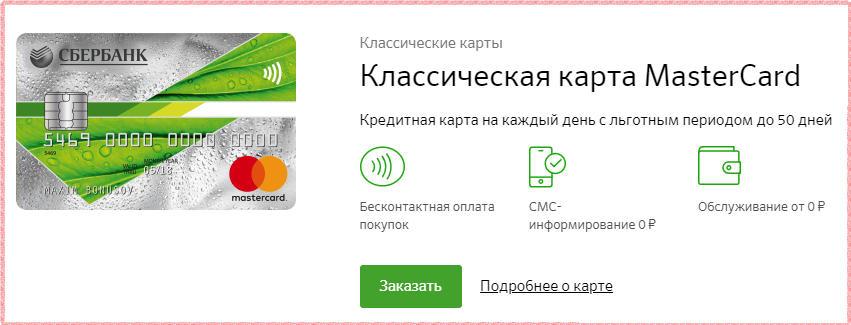 Зайдите на сайт Сбербанка, ознакомьтесь с подробными условиями предоставления карты и оформите онлайн заявку