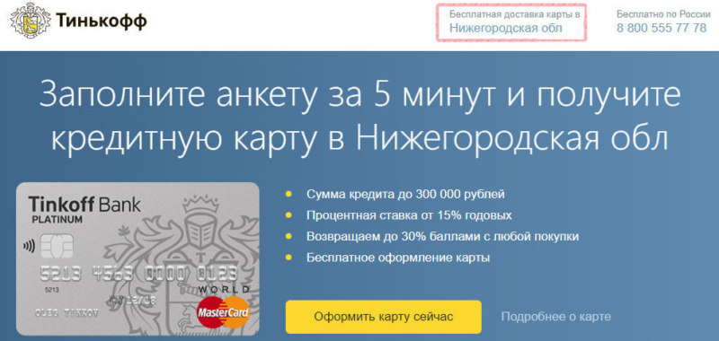 Укажите область, куда потребуется доставка карты и приступайте к заполнению онлайн заявки на кредитку Тинькофф