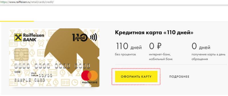 подать заявку на кредитную карту россельхозбанк онлайн